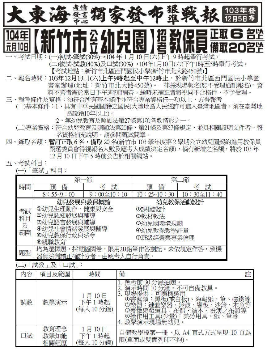 「新竹市公立幼兒園」招考教保員26名以上